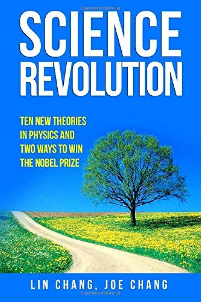 アブセイ謎トランザクションScience Revolution: Ten New Theories In Physics and Two Ways To Win The Nobel Prize