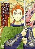 亡国のマルグリット 3 (プリンセス・コミックス)