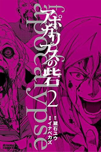 Fort of Apocalypse Vol. 2 (English Edition)