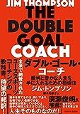 ダブル・ゴール・コーチ