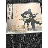 松山千春 CD 季節の旅人~春夏秋冬~デビュー25周年記念ベストアルバム 北海道 フォークシンガー