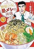 野原ひろし 昼メシの流儀(5) (アクションコミックス)