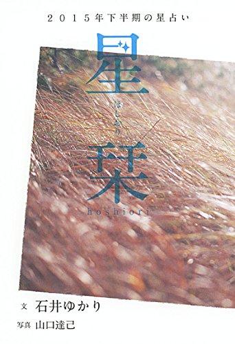 星栞 2015年下半期の星占い (yukarimansion)の詳細を見る