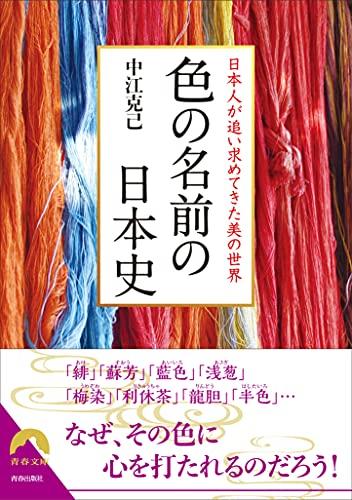 色の名前の日本史 (青春文庫 な- 32)