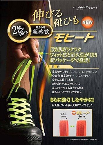 大丸商事mohi-to(モヒート)『伸びる靴ひもモヒート(ビジネス)』