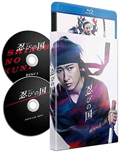 「忍びの国」初回限定(2枚組) [Blu-ray]