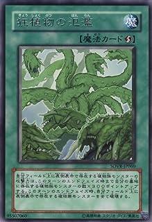 遊戯王 SOVR-JP060-R 《狂植物の氾濫》 Rare