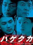ハゲタカ DVD-BOX image