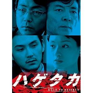 """ハゲタカ DVD-BOX"""""""