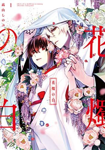 花燭の白 1巻 (ZERO-SUMコミックス)
