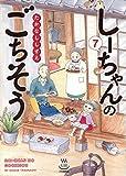 しーちゃんのごちそう 7 (7巻) (思い出食堂コミックス)