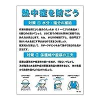 予防看板(青) N11-89