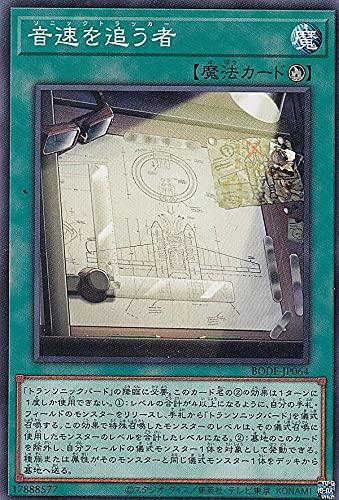 遊戯王 BODE-JP064 音速を追う者 (日本語版 ノーマル) バースト・オブ・デスティニー