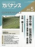 月刊ガバナンス 2020年 05 月号 [雑誌]