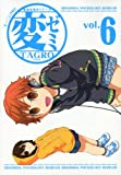 変ゼミ(6) (モーニング KC)