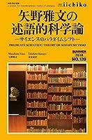 矢野雅文の述語的科学論 (Library iichiko 139)