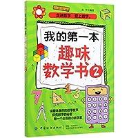 我的第一本趣味数学书2