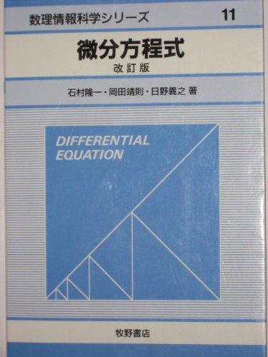 微分方程式 (数理情報科学シリーズ)