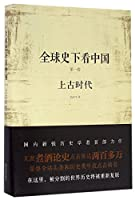 China in Global History (Vol.1: Ancient Times) (Chinese Edition)