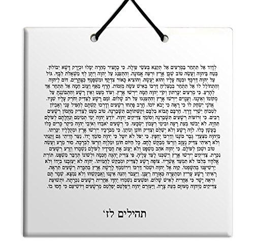 Hout MDF tegelwand opknoping Heilige Teksten & Schrijvingen Hebreeuwse Psalmen hoofdstuk 37 TEHILLIM תהילי