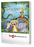 Hindi Language Learning Book for Kids (Gyanvatika) | Level 1 Workbook | Comprises of Hindi Poems / Kavita with Pictures, Swar Vyanjan, Matra Practice, Numbers in Words, Chitra Varnan, Colouring and Other Activities