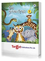 Hindi Language Learning Book for Kids (Gyanvatika)   Level 1 Workbook   Comprises of Hindi Poems / Kavita with Pictures, Swar Vyanjan, Matra Practice, Numbers in Words, Chitra Varnan, Colouring and Other Activities