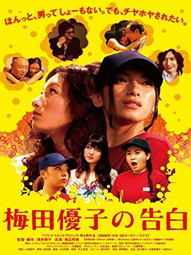 梅田優子の告白のイメージ画像