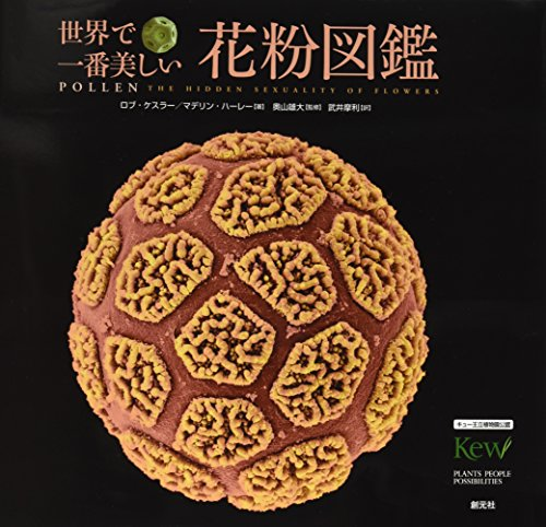 世界で一番美しい花粉図鑑