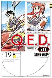 Q.E.D.iff ―証明終了―(19) (月刊少年マガジンコミックス)