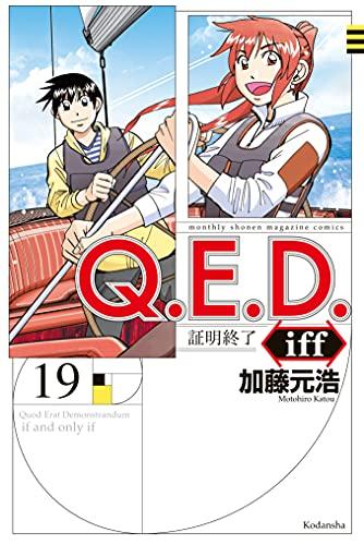 Q.E.D.iff 証明終了 第01-19巻