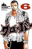 クローバー 6 (少年チャンピオン・コミックス)