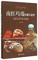赤琼血玉:南红玛瑙收藏与鉴赏(世界高端文化珍藏图鉴大系)