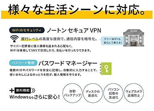 ノートン360スタンダードセキュリティソフト(最新)|1年1台版|オンラインコード版|Win/Mac/iOS/Android対応