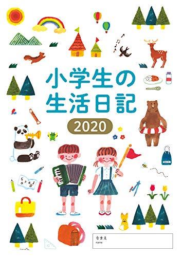 小学生の生活日記 2020年 1月始まり 婦人之友社