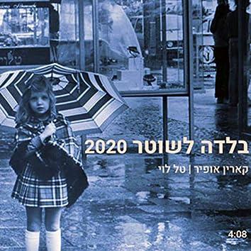 בלדה לשוטר 2020