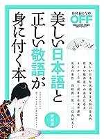 美しい日本語と正しい敬語が身に付く本 新装版 (日経ホームマガジン)