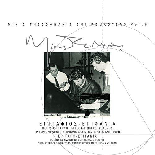 Mikis Theodorakis, Grigoris Bithikotsis & Meri Lida