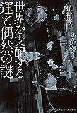 世界を支配する運と偶然の謎 (日本経済新聞出版)