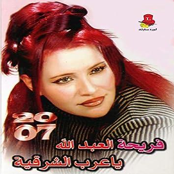 Ya Arab El Sharkiyeh