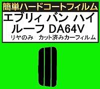関西自動車フィルム 簡単ハードコートフィルム リヤガラス用のみ スズキ エブリィ バン ハイルーフ DA64V カット済みカーフィルム スーパースモーク