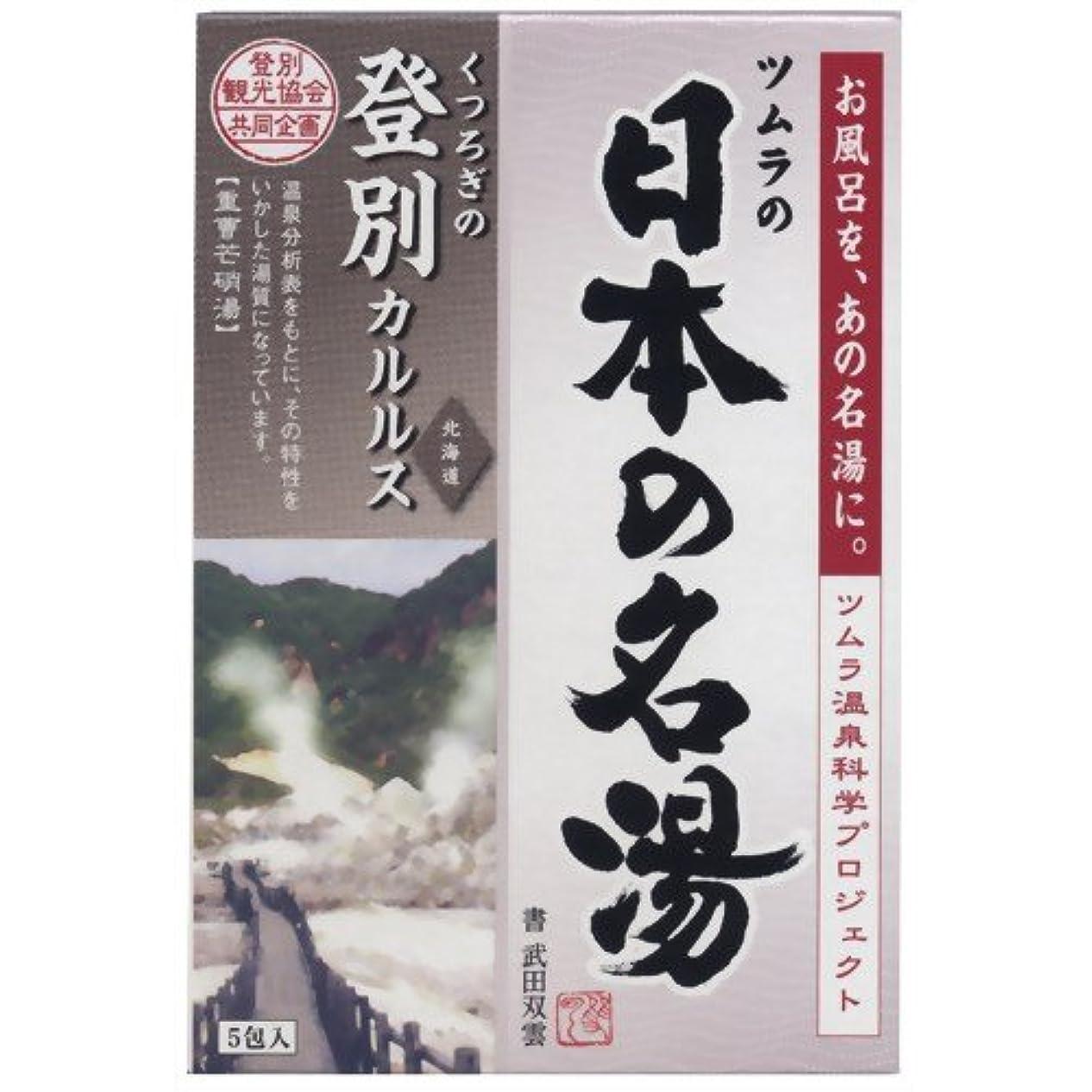 鉄道版貨物バスクリン 日本の名湯 登別カルルス 30g×5包入(入浴剤)×24点セット (4548514135451)