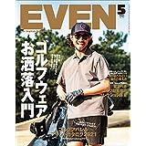 EVEN 2021年5月号 Vol.151[雑誌]