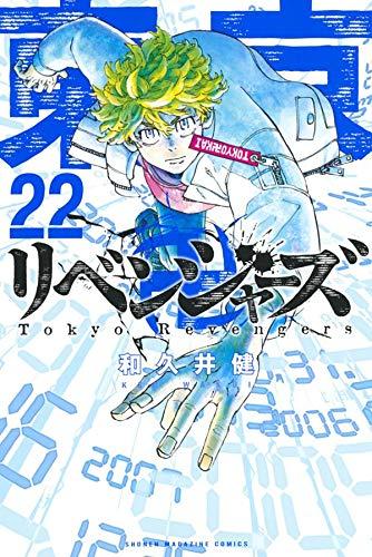 東京卍リベンジャーズ(22) _0