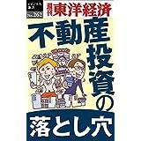 不動産投資の落とし穴―週刊東洋経済eビジネス新書No.262