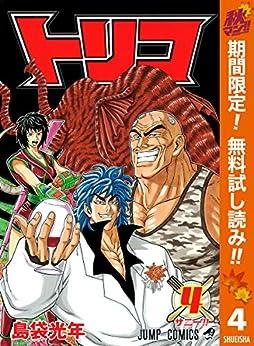 トリコ モノクロ版【期間限定無料】 4 (ジャンプコミックスDIGITAL)