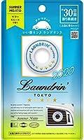 【まとめ買い】ランドリン 車用フレグランス サマーモヒート2020 2個