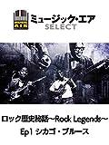 ロック歴史秘話~Rock Legends~Ep1 シカゴ・ブルース(字幕版)