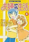 夫婦な生活 4 (まんがタイムコミックス)