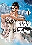 STAR WARS/レイア -王女の試練- 1巻 (LINEコミックス)