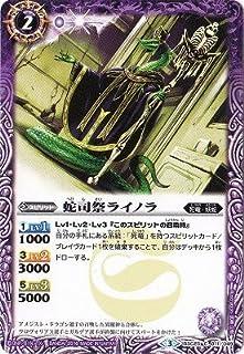 バトルスピリッツ/ドリームブースター【炎と風の異魔神】BSC25-011 蛇司祭ライノラ
